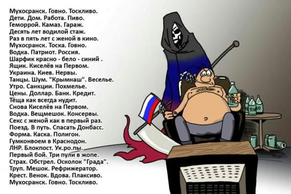 """В сети появилась карикатура о патриотах """"ЛДНР"""" —  """"Мухосранск. Говно. Тоскливо"""""""