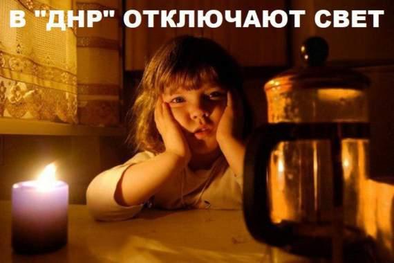 СРОЧНО! Боевики в оккупированной части Донецкой области незаконно отключают свет