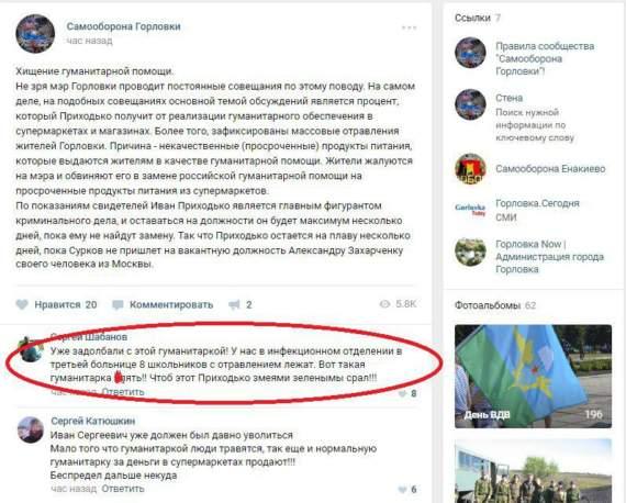 Мэр Горловки пакует чемоданы в Россию