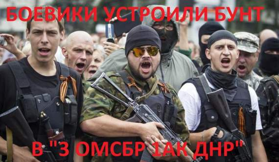 СРОЧНО!!!200 боевиков устроили бунт в 3 бригаде «1 АК ДНР»