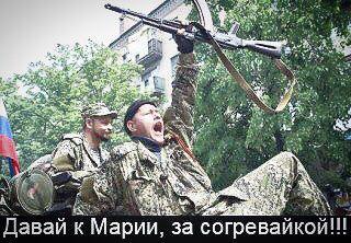 Согревайка в «ДНР»!