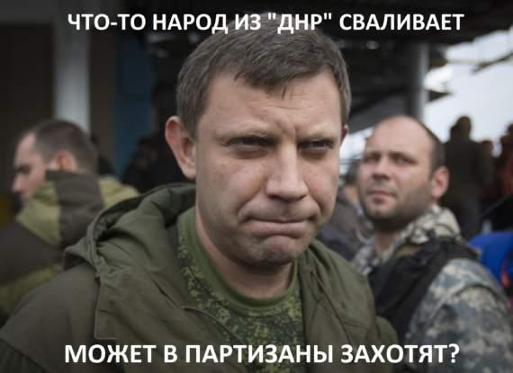 Захарченко создает партизанско-террористическое движение