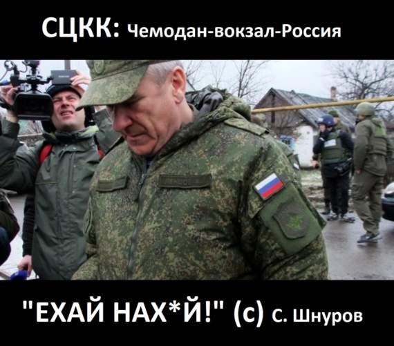 СРОЧНО! В МИД РФ «распустили нюни» из-за ликвидации СЦКК