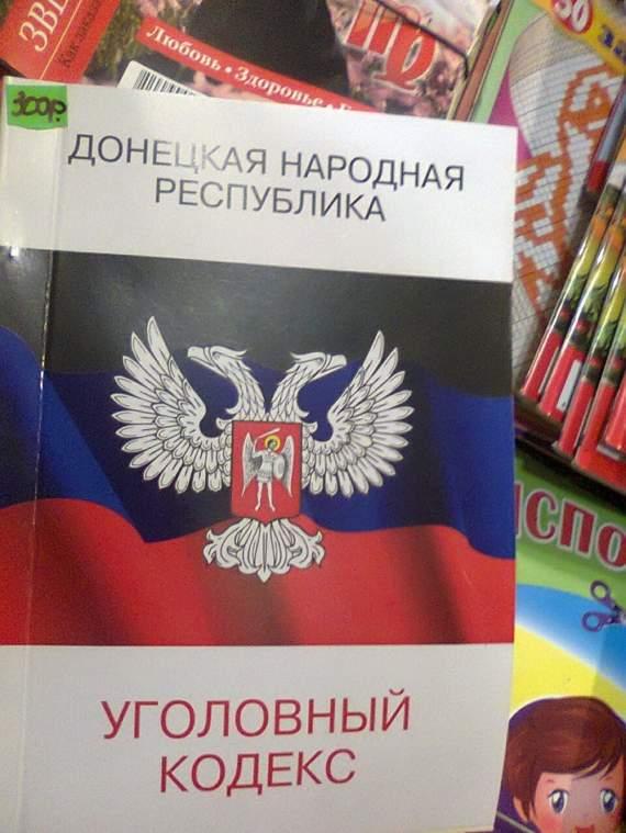 Массовые расстрелы в «ДНР»
