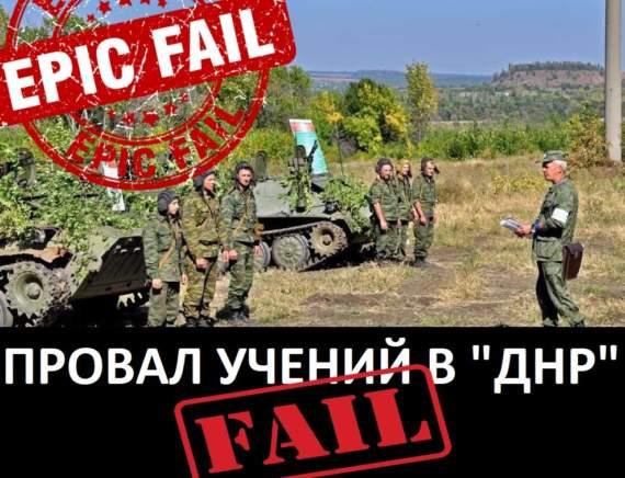 Почему провалились сентябрьские учения в «ДНР»?