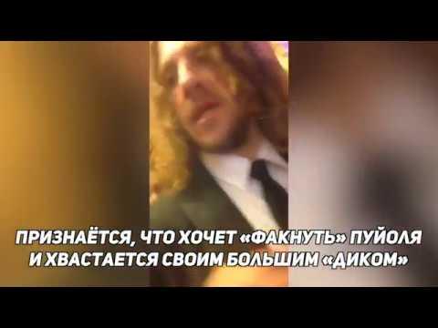 В Москве девушка напала на футболиста Пуйоля с резиновым фаллоимитатором (видео)