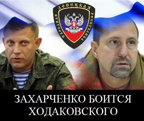 Захарченко боится Ходаковского