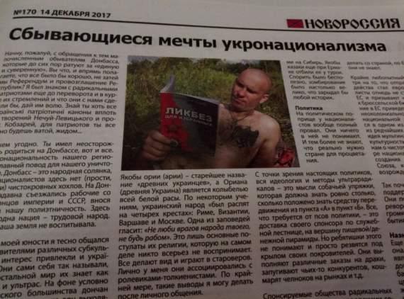 ВАЖНО!!! Как газета «Новороссия» перепутала фашистов