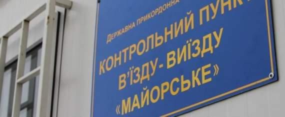 В сеть попали документы о передислокации КПВВ «Майорск» в р-н населенного пункта Верхнеторецкое (ФОТО)