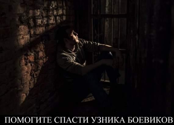 Украинца со Львова морят голодом в Донецке и требуют выкуп