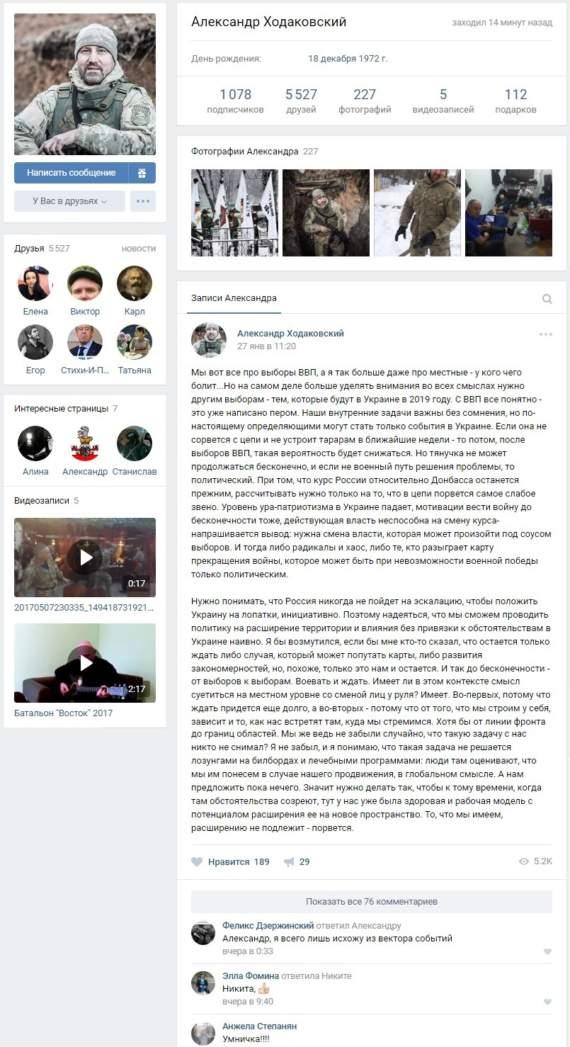 Командир «Альфы» Ходаковский заявил о необходимости смены власти