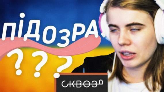 Адиннарот? Российские блогеры пытаются перевести украинские слова /Видео/