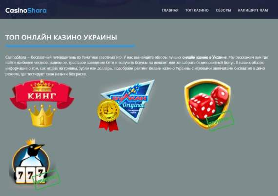 Самые популярные казино Украины и их условия