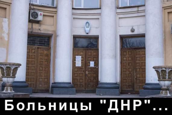 Больницы «ДНР»…
