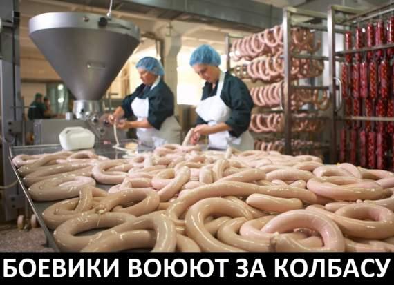 Боевики воюют за колбасу
