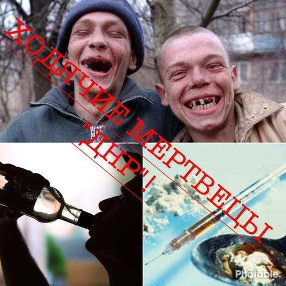 """Ходячие мертвецы в """"ДНР"""""""