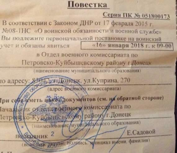Террористы раздают повестки в оккупированных городах Донецкой области