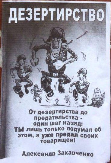 ШОК! В Донецке появились листовки, которые предупреждают о дезертирстве.