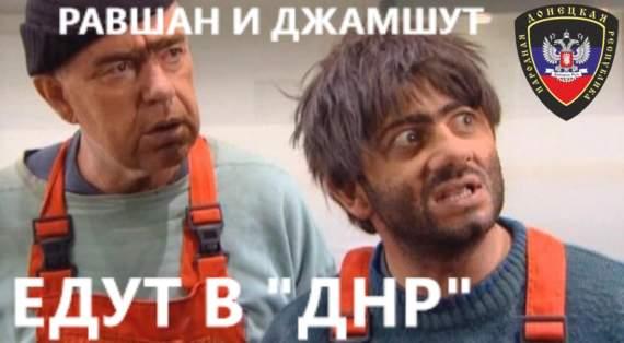 Равшан и Джамшут едут в «ДНР»!