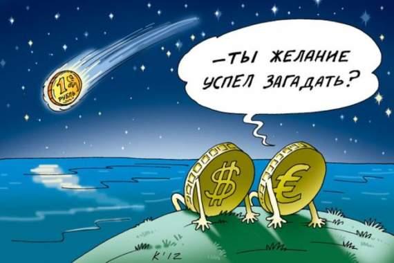В Сети назвали пять причин, по которым стоит избавляться от российского рубля