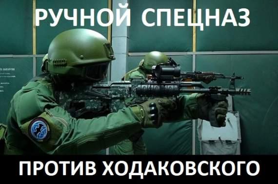 СРОЧНО!Ручной спецназ против Ходаковского