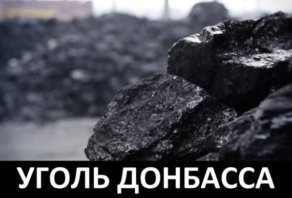 Правда об угле на Донбассе