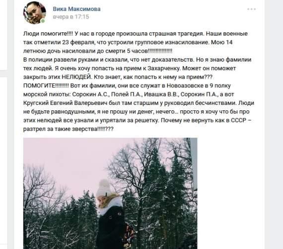 Трагедия в Енакиево