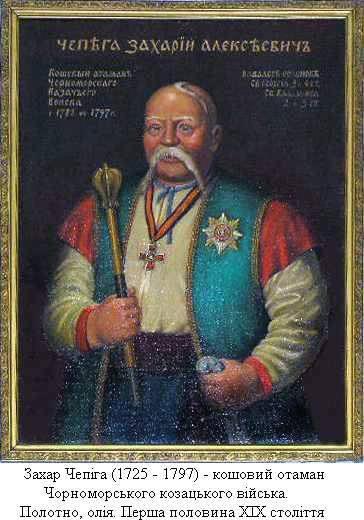 Чернігівський засновник Кубанського козацтва