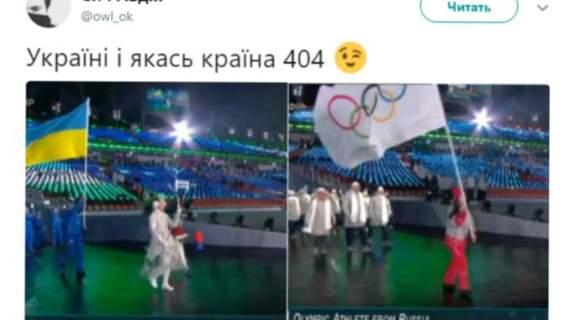«Украина и страна 404», — в Сети сравнили выход украинской и российской сборных на Олимпиаде в Пхенчхане — такого позора РФ еще не знала
