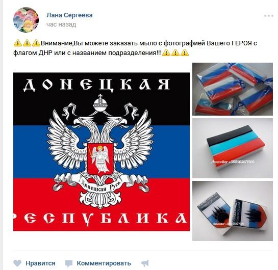 Мыльные герои ДНР или что сейчас в тренде накануне 23 февраля