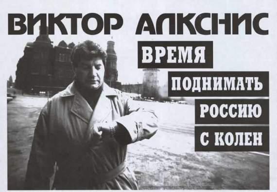 Откуда пошло » Россия встает с колен»?
