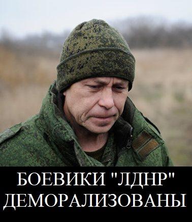 Боевики «ЛДНР» деморализованы: новейшему вооружению противопоставили только пропаганду