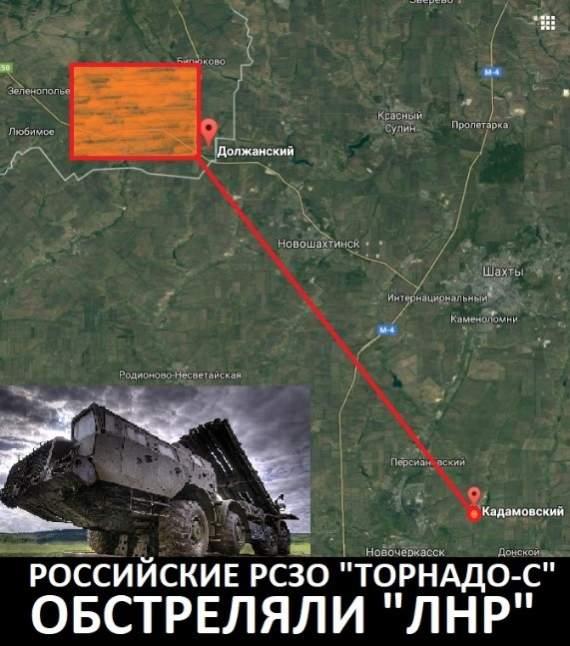 «Торнадо» из территории РФ обстрелял «ЛНР»