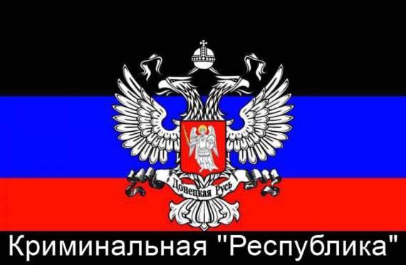 Военные преступники «ДНР»!!!