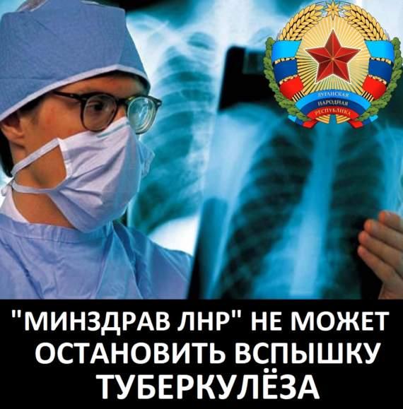 В «ЛНР» зафиксирована вспышка опасной инфекции