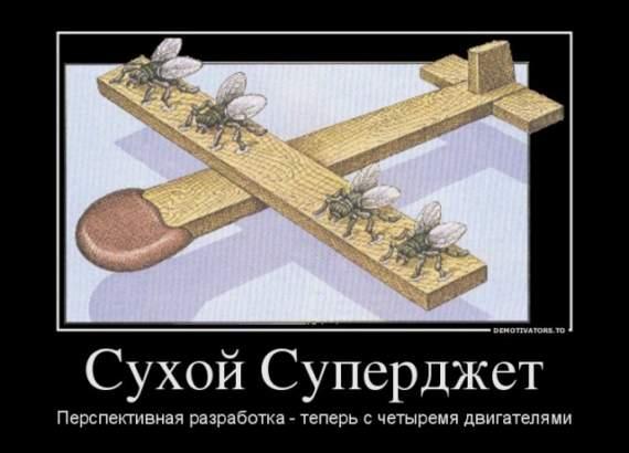 Очередной казус авиации России