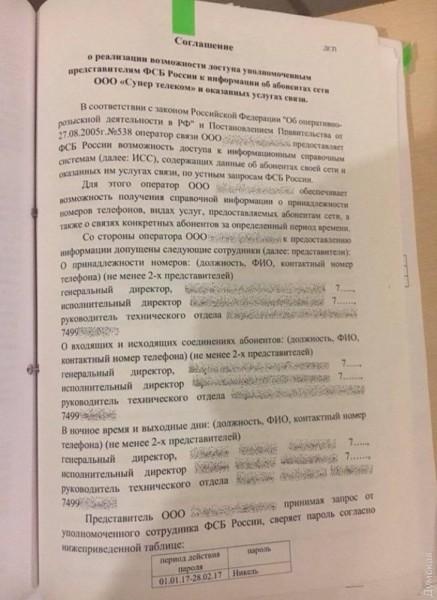 В Одессе очередной шпионский скандал. Оператор телефонной связи работал на ФСБ.