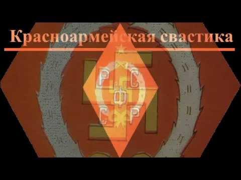 Марш авиаторов СССР плагиат марша авиаторов Гитлера (аудио)