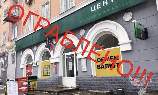 Боевики гвардейского полка обчистили обменник ЦРБ «ДНР»!