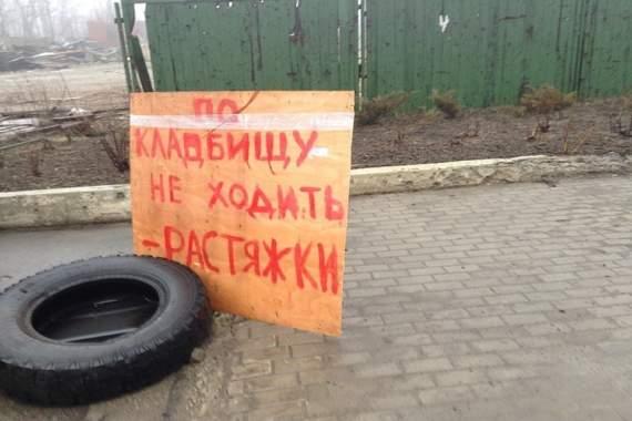 Поминальный день в Горловке может обернуться массовым убийством невинных граждан