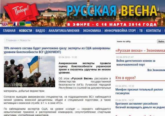 Очередная фейковая неудача Российских спецслужб