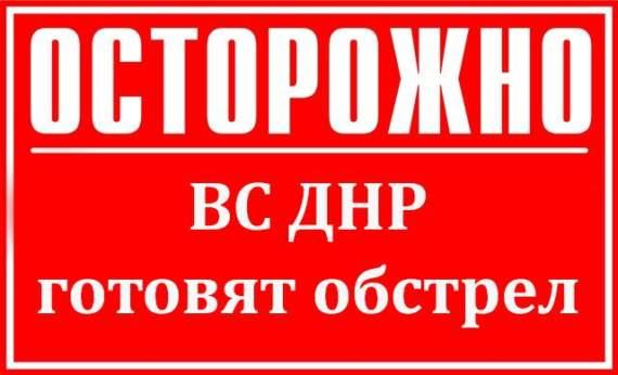 """Осторожно!!! В """"ДНР"""" готовят обстрелы оккупированных городов"""