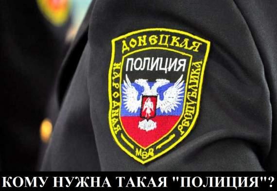«Полиция ДНР» продолжает покрывать боевиков