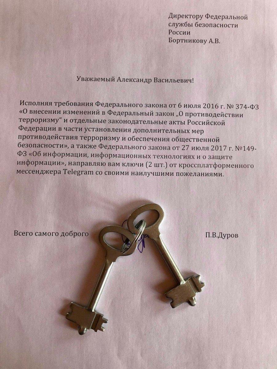 Дуров красиво оттролил ФСБ и передал ключи от Телеграма /документ/