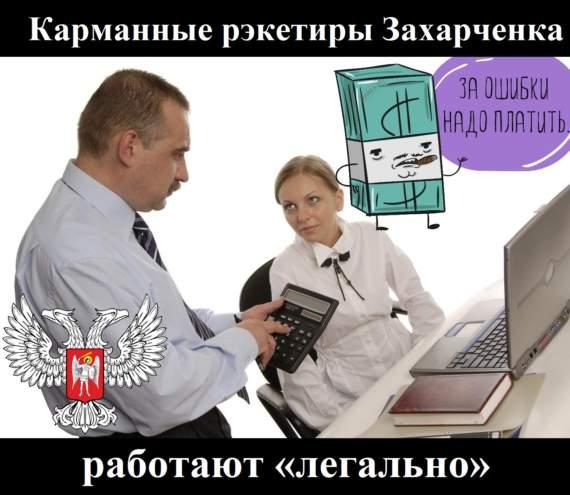 Карманные рэкетиры Захарченка работают «легально»