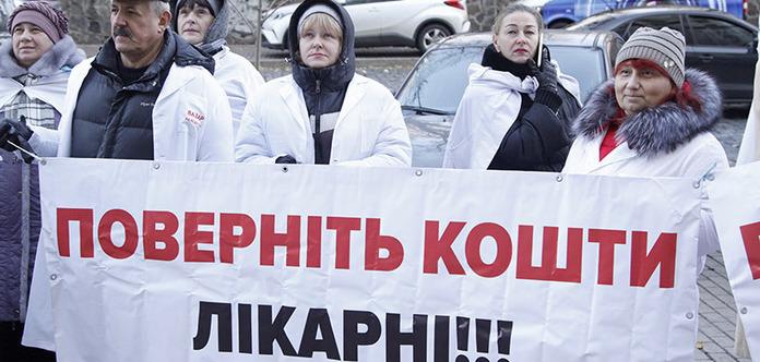 Фінансування і скорочення наблизили медицину в Україні до африканської моделі