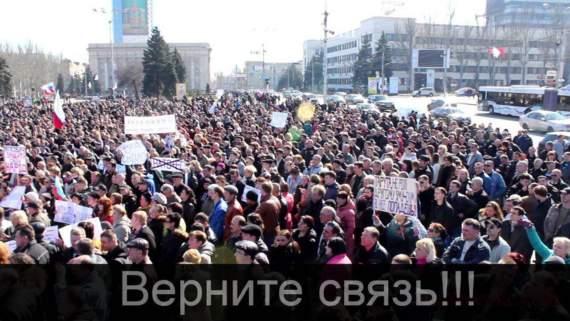 Возле Министерства связи «ДНР» проходит митинг!!!