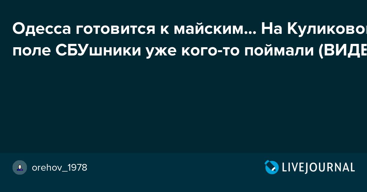 Одесса готовится к майским… На Куликовом поле СБУшники уже кого-то поймали (ВИДЕО)