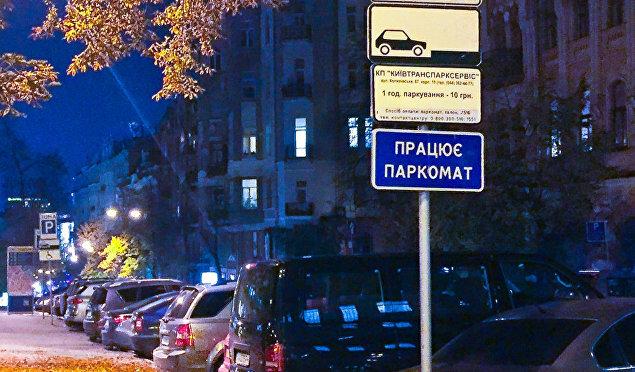 Опубликован закон о новых штрафах за неправильную парковку