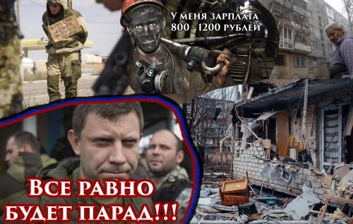 Параду быть, и как проходит подготовка к параду в Донецке?